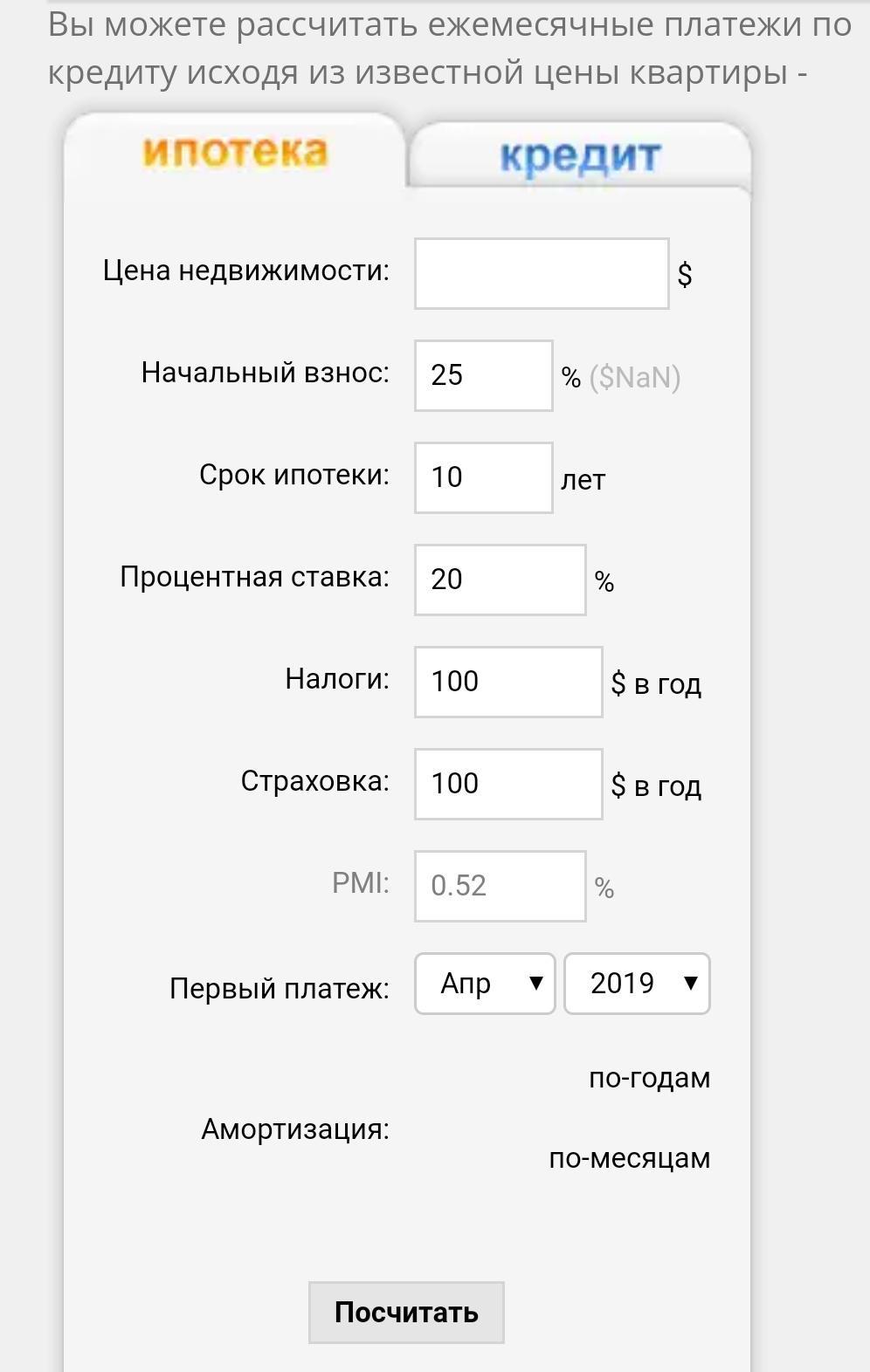 формула расчета процентов по займу онлайн калькулятор
