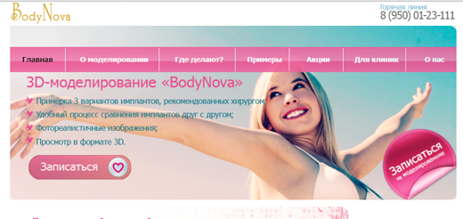 Посадочная страница Body 3d