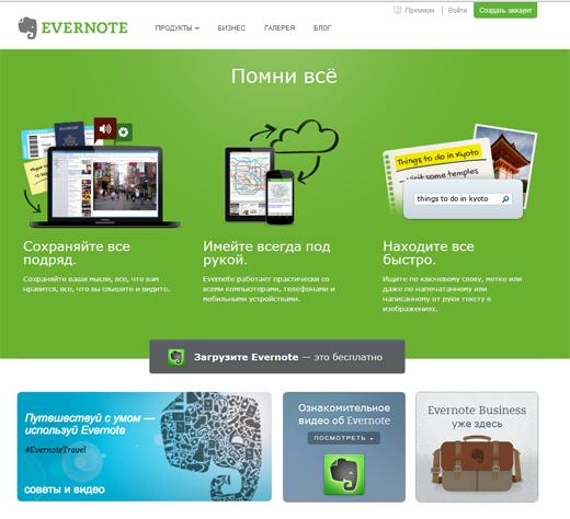 Посадочная страница Evernote