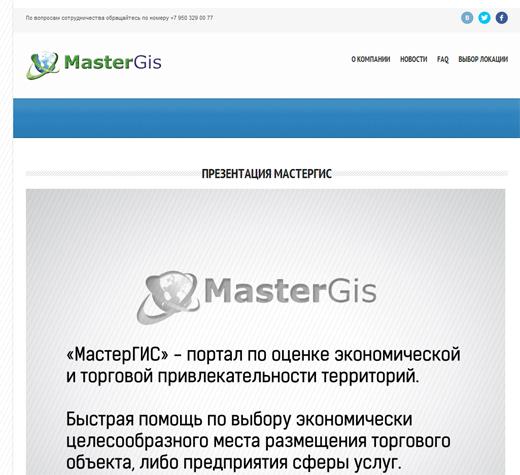 Посадочная страница MaterGis