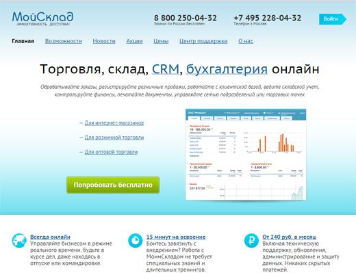 Посадочная страница Moysklad