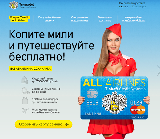 Посадочная страница Тинькофф AllAirlines