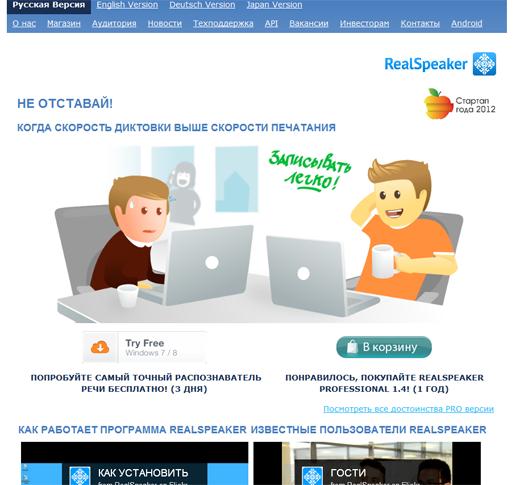 Посадочная страница стартапа распознавание речи