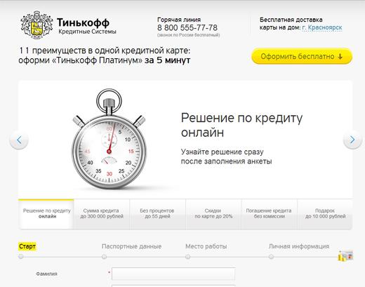 Посадочная страница Тинькофф