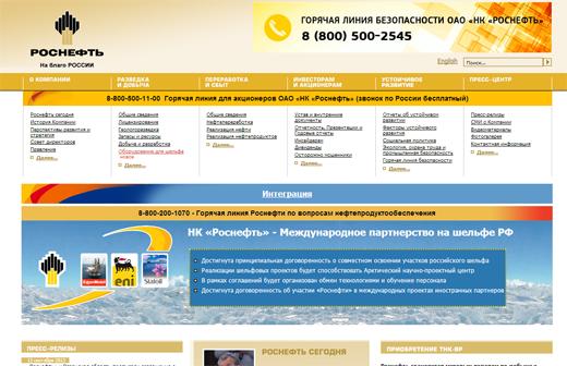 Посадочная страница Роснефти