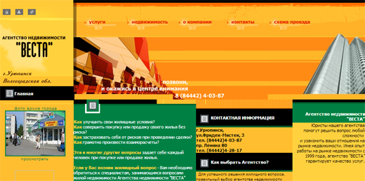 Посадочная страница Vesta